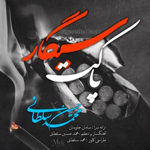 دانلود آهنگ جدید محمدحسین سلطانی به نام پاکت سیگار
