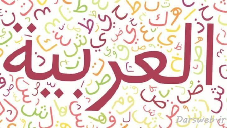 دانلود جزوه ترجمه عربی پایه دهم مشترک