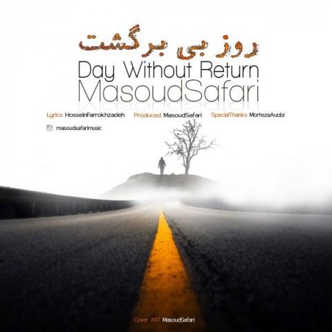 دانلود آهنگ جدید مسعود صفری به نام روز بی برگشت