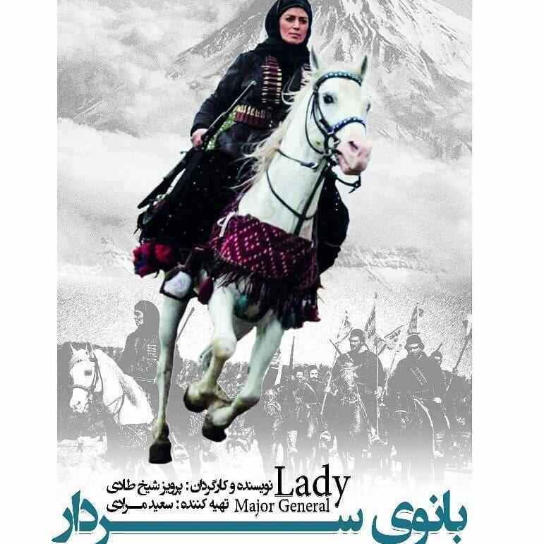 دانلود آهنگ تیتراژ پایانی سریال بانوی سردار