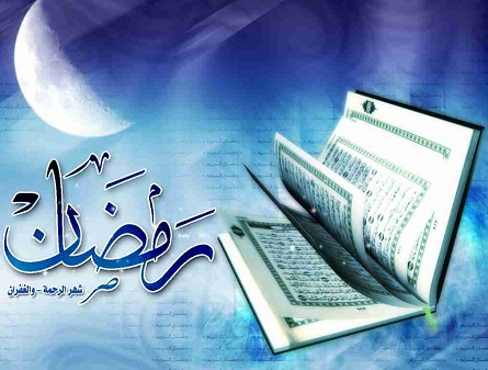 پیامک های مخصوص آغاز ماه مبارک رمضان