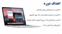 آموزش نصب مک بر روی کامپیوتر خانگی