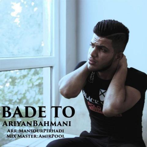 دانلود آهنگ جدید آرین بهمنی به نام بعد تو