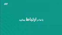 والیبال ایران 3-1 صربستان (شبکه سه)