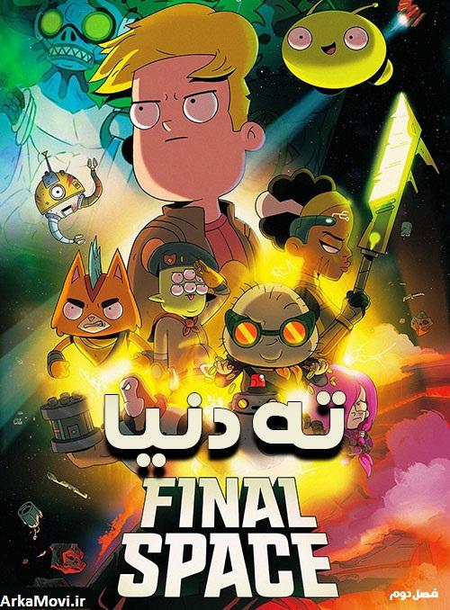 دانلود فصل دوم انیمیشن ته دنیا با دوبله فارسی Final Space 2019