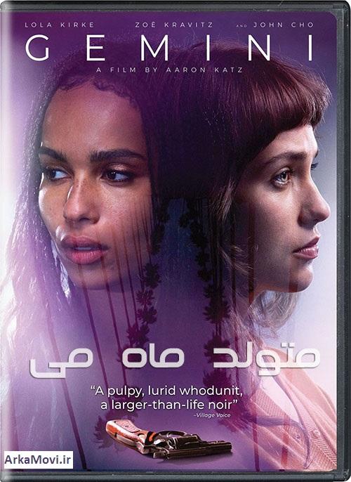 دانلود فیلم متولد ماه می با دوبله فارسی Gemini 2017