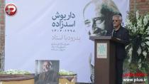 تنها ویدیوی منتشر شده از مراسم تشییع پیکر داریوش اسدزاده
