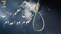 آهنگ کامل قاضی حکمم داس محکوم وه اعدام | آهنگ کردی یاسان رضایی