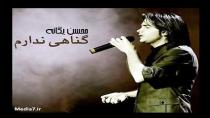 محسن یگانه گناهی ندارم