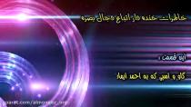خاطرات خنده دار اتباع احمدالحسن