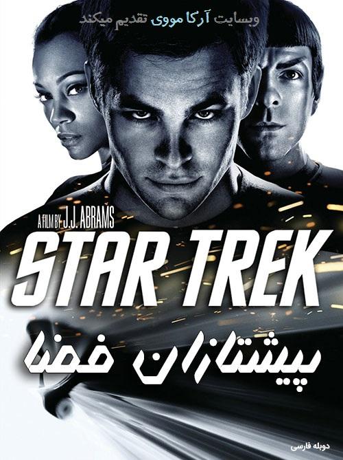 دانلود فیلم پیشتازان فضا با دوبله فارسی Star Trek 2009