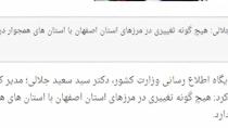 مخدوش کردن خبر استان کاشان در ایرنا