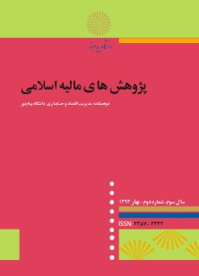ضرورت اعتبارسنجی مشتریان از دیدگاه آموزههای اسلامی و ارائه الگوی بهینه