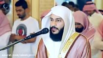 تلاوت بسیار زیبا.صدایی بهشتی .عبدالرحمن العوسی. تلاوت زیبای قرآن