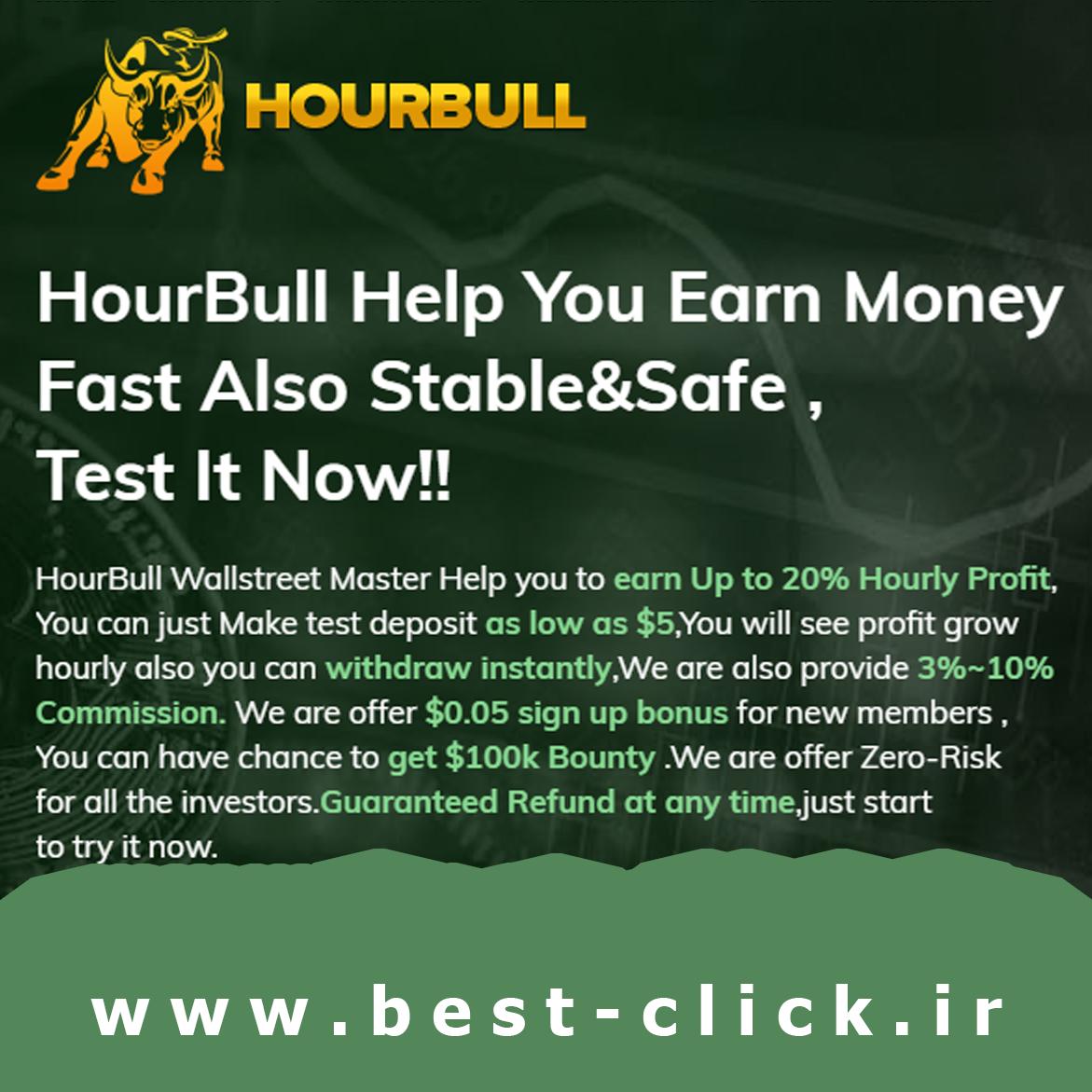 سایت استخراج ابری HourBull با سوددهی بالا