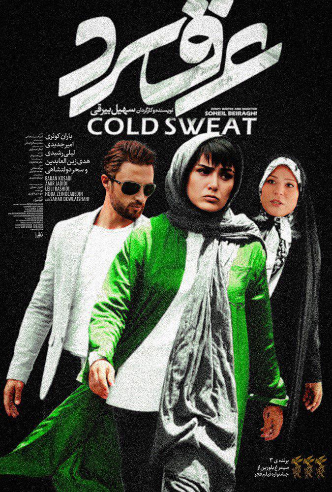 دانلود فیلم عرق سرد با کیفیت Full HD