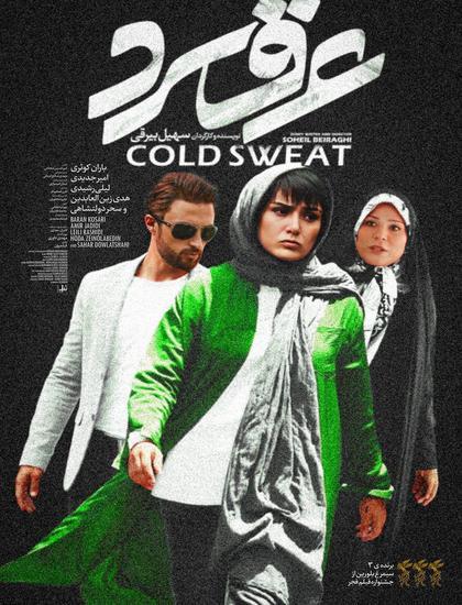دانلود فیلم ایرانی عرق سرد با لینک مستقیم کیفیت 4k