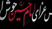اول محرم ( روضهی ورود به کربلا )/کربلایی حسین طاهری