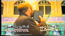 خاطرات ماندگار شبهای دهه محرم - سال ۷۵ - حسینیه اعظم زنجان - پارت دوم