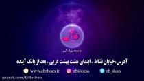 تیزر مجموعه بزرگ آبی اصفهان