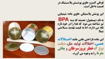 هشدار! کنسرو گوجه فرنگی  و رب مصرف نکنید