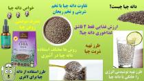 خاصیت جادویی دانه چیا برای سلامتی