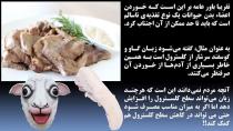 فواید باورنکردنی خوردن زبان گاو و گوسفند برای سلامتی