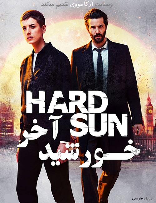 دانلود فصل اول سریال خورشید آخر با دوبله فارسی Hard Sun 2018