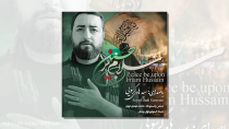 آهنگ سید هادی گرسویی به نام سلام بر حسین