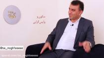 تیزر گفتگوی سه نقطه با شهردار اسبق یاسوج دکتر محمد بهرامی