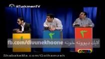 طنز ترکمنی گروه ییلدرم - قسمت دوم