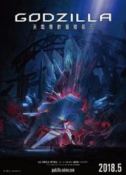 دانلود فیلم Godzilla City on the Edge of Battle 2018