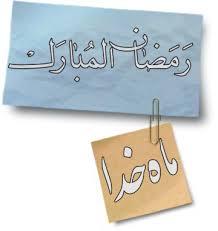 فرا رسیدن ماه مبارک رمضان مبارک باد...