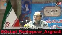 پیشرفت های ایران بعد از انقلاب(4) استاد رحیم پور ازغدی