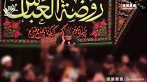 دوباره به داد قلب من رسیده حسین - حسین سیب سرخی | شب اول محرم 98