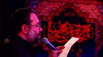 مداحی شور حاج محمود کریمی - خداحافظ ای تنهایی ها