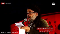 مداحی حاج محمود کریمی - ماه محرم