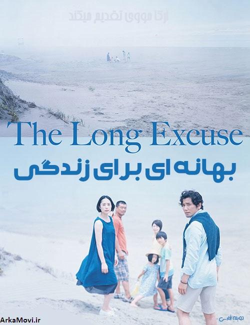 دانلود فیلم بهانه ای برای زندگی با دوبله فارسی The Long Excuse 2016