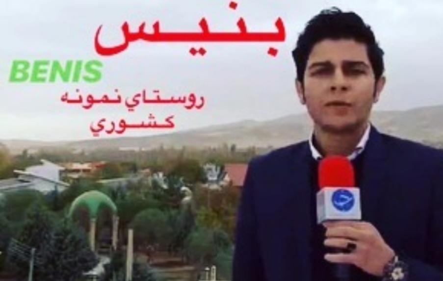 خبرنگار جنجالی استان دستگیر شد