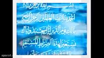 قرائت سوره حمد با تلاوت عبدالباسط