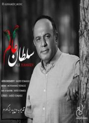 دانلود آهنگ علی حامدی به نام سلطان عالم