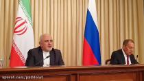 اظهارات ظریف در کنفرانس مطبوعاتی مشترک با همتای روسی