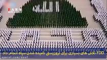 پشت پرده موسسه آمریکایی که از سوی ایران تحریم شد