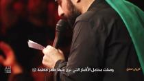 كاروان عشق | سید مجید بنی فاطمه | شب 2 محرم 1441