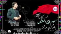 مداحی ترکی - کربلایی حسن نعمتی - مظلوم حسین عطشان حسین