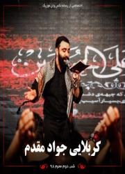 دانلود مداحی جواد مقدم به نام شب دوم محرم 98
