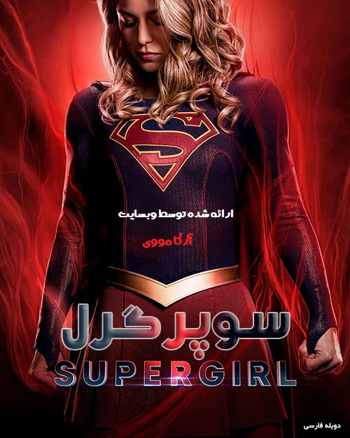 دانلود دوبله فارسی فصل دوم سریال سوپرگرل Supergirl TV Series