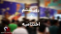 خلاصه روز ششم و اختتامیه جام قهرمانان بازی های ویدیویی ایران