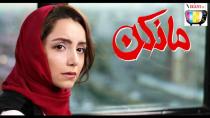 نقدی بر سریال نمایش خانگی مانکن + خلاصه داستان و بازیگران