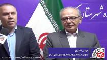 جلسه دیدار معاونت استانداری البرز با اصناف کرج